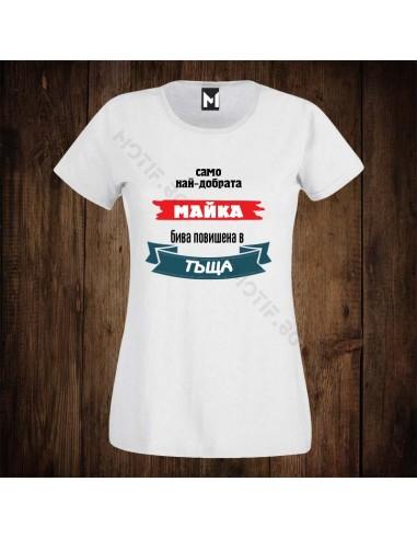 Тениска Motif  Само най-добрата майка