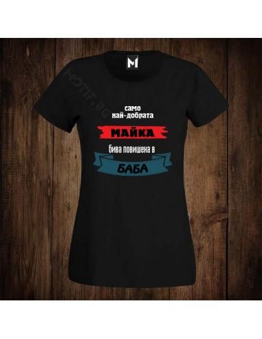 Тениска Motif  Само най-добрата майка v3