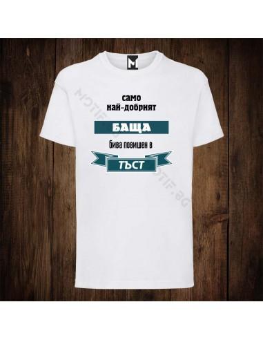 Тениска Motif Само най-добрият баща