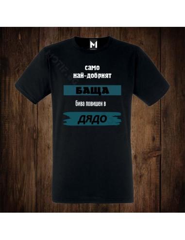 Тениска Motif Само най-добрият баща v2