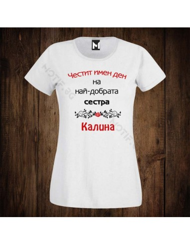 Тениска Motif Най-добрата сестра ...