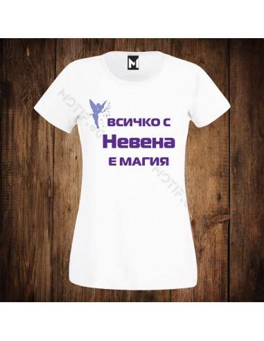 Тениска Motif Всичко е магия - Цветница