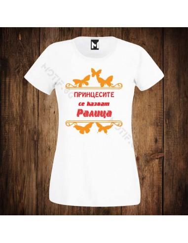 Тениска Motif Принцесите се казват...
