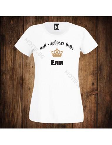 Тениска Motif Най-добрата баба Ели -...