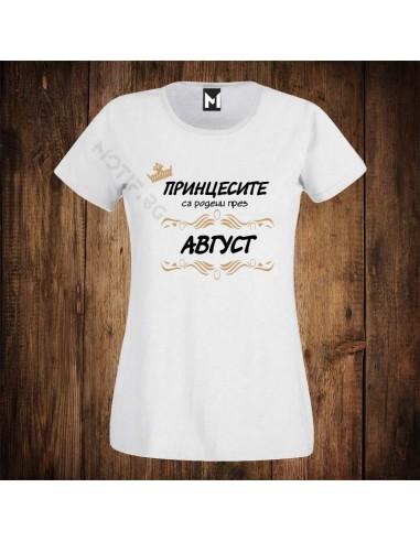 Тениска Motif  Принцесите са родени...