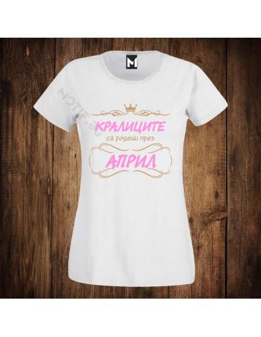 Тениска Motif  Кралиците са родени...