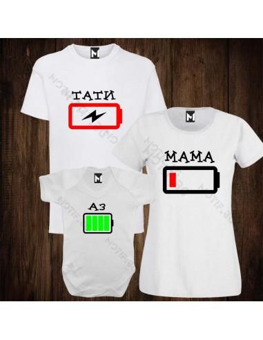 Тениски Motif Battery Icon v2